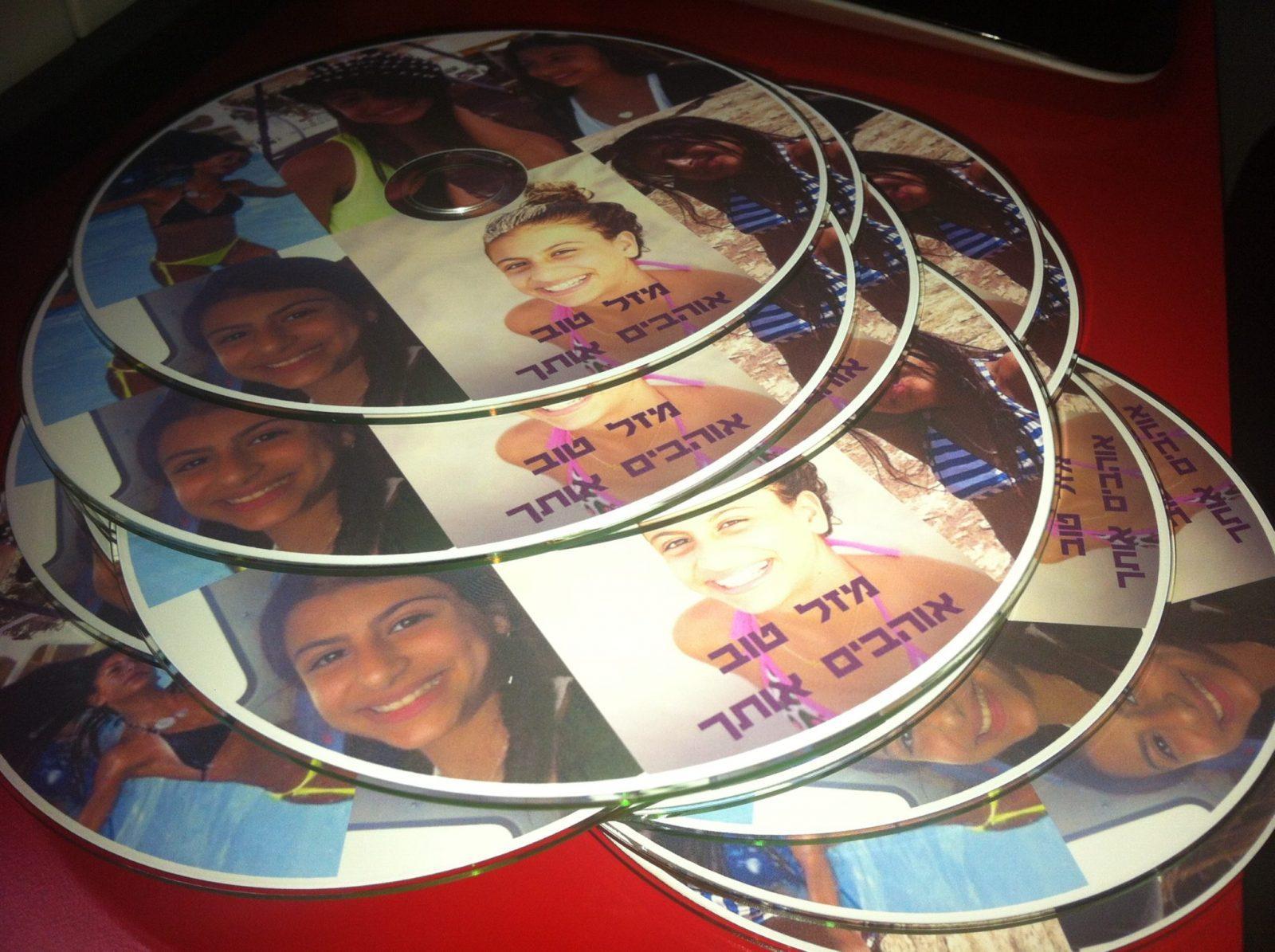 הדפסת תמונות על דיסק + מתנה לאורחים