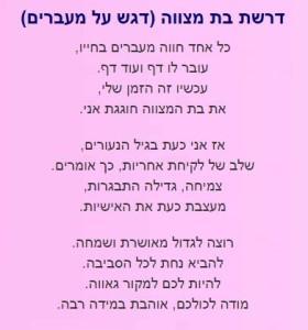 ברכה/דרשה לבר/בת מצווה - אסתי וינברג